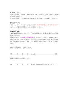 会員規約-003.jpg