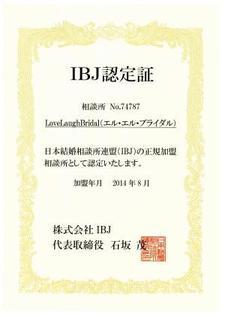 IBJ認定証2018.jpg