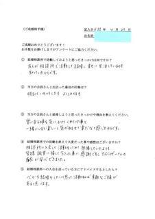 Oさんアンケ03.jpg